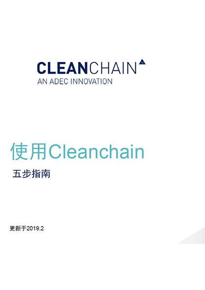 使用Cleanchain: 五步指南
