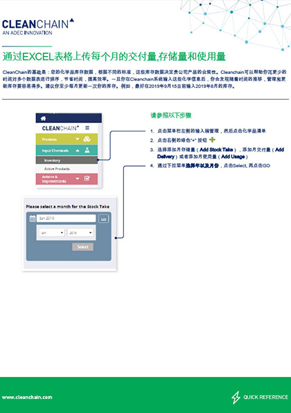 通过EXCEL表格上传每个月的交付量,存储量和使用量